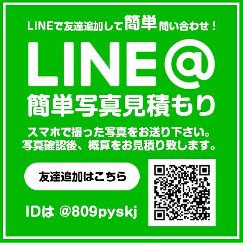 LINE@に対応しています。