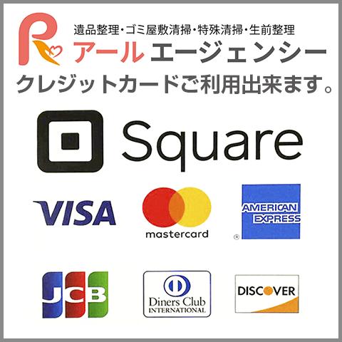 クレジットカードに対応しています。