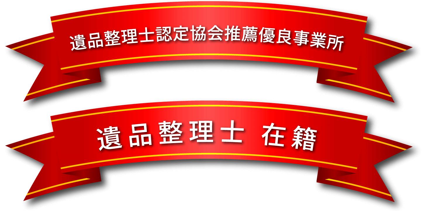 遺品整理士認定協会推薦優良事業所、遺品整理士 在籍
